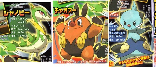 New Pokemon for Black and White: Janobii, Chaobuu, Futachimaru