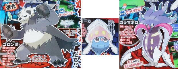 New Pokemon - Goronda, Maika, Karamanero