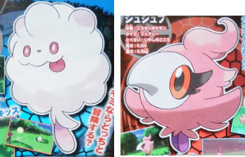 New Pokemon - Peroppafu, Shushup