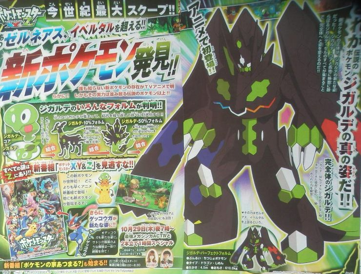 New Zygarde Formes revealed